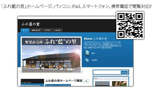 「ふれ藍の里」ホームページ、パソコン、iPad、スマートフォン、携帯電話で閲覧対応!!