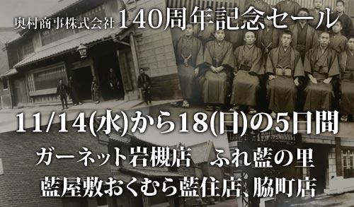 奥村商事株式会社:140周年記念セールページ追加