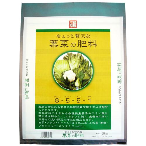 関東肥料工業株式会社:ちょっと贅沢な葉菜の肥料追加
