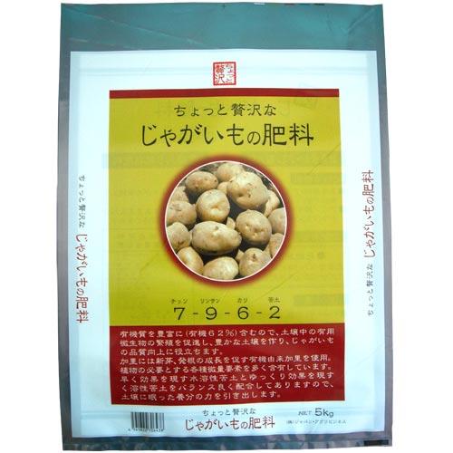 関東肥料工業株式会社:ちょっと贅沢なジャガイモの肥料追加