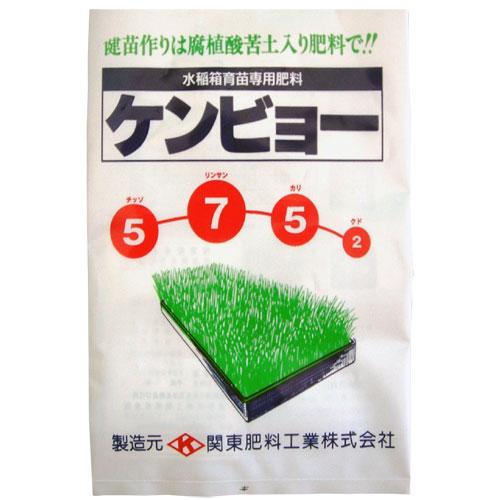 関東肥料工業株式会社:ケンビョー追加