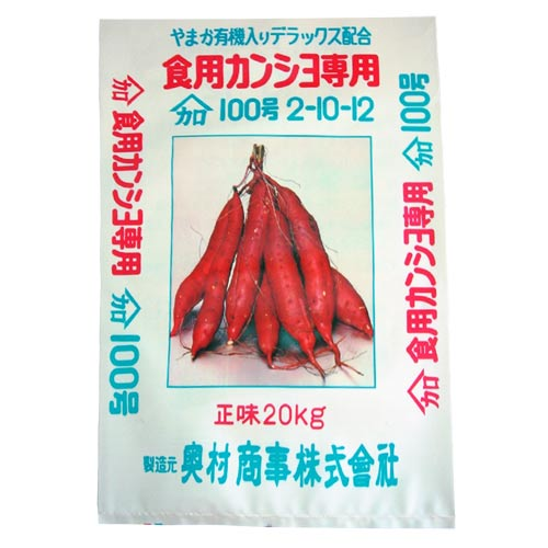 関東肥料工業株式会社:やまか100追加
