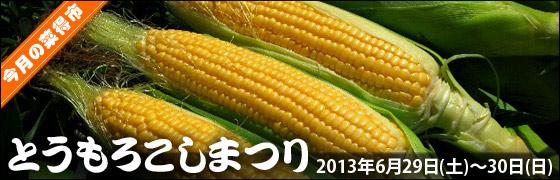 GARNET(ガーネット):菜得市 とうもろこしまつり 6月29日(土)~30日(日)