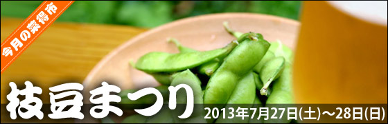 GARNET(ガーネット):菜得市 枝豆まつり 7月27日(土)~28日(日)