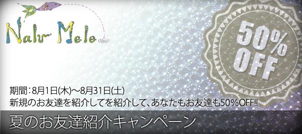 Nalu Mele:夏のお友達紹介キャンペーン