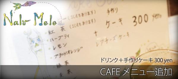 Nalu Mele:Cafeメニューページ