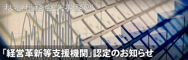 秋谷税務会計事務所:「経営革新等支援機関」認定のお知らせページ追加