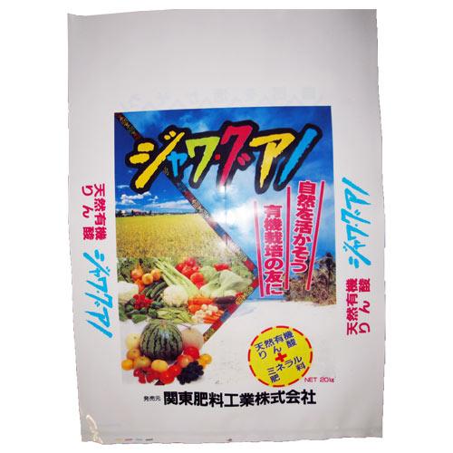 関東肥料工業株式会社:ジャワグアノ追加