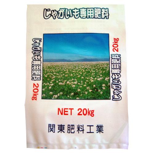 関東肥料工業株式会社:馬鈴薯配合821苦土入り追加