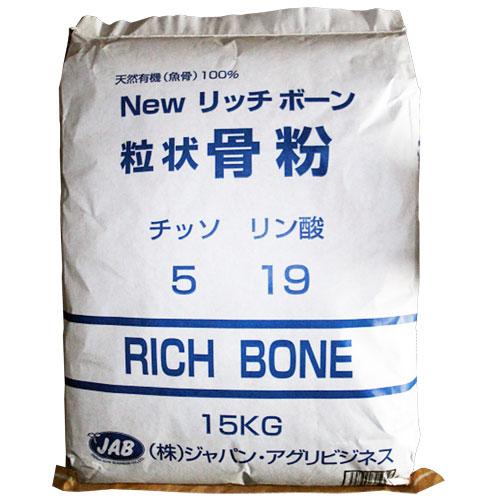関東肥料工業株式会社:リッチボーン追加