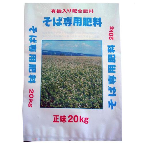 関東肥料工業株式会社:ソバ配合専用追加