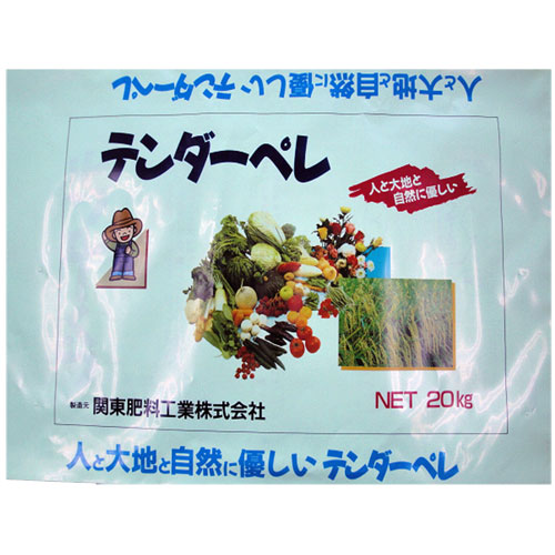 関東肥料工業株式会社:テンダーペレ追加
