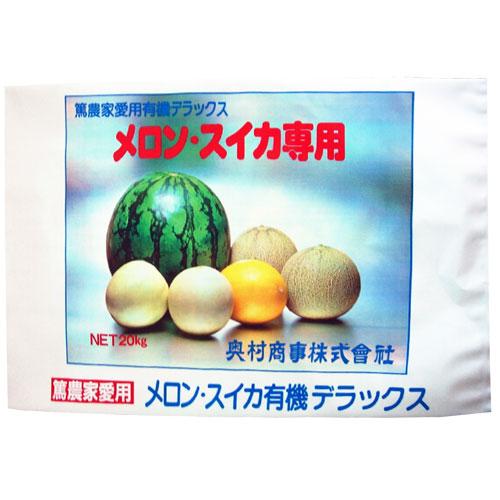関東肥料工業株式会社:リッチスイカ・メロン専用追加