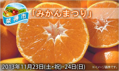 ふれ藍の里:みかんまつり 11月23日(土・祝)~24日(日)ページ追加