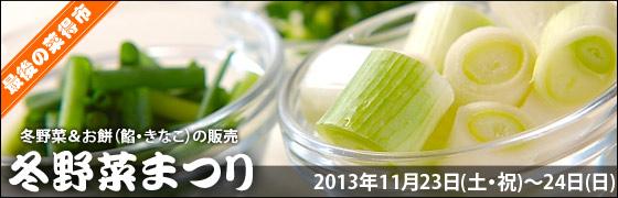 GARNET(ガーネット):冬野菜まつり 2013年11月23日(土・祝)~24日(日)