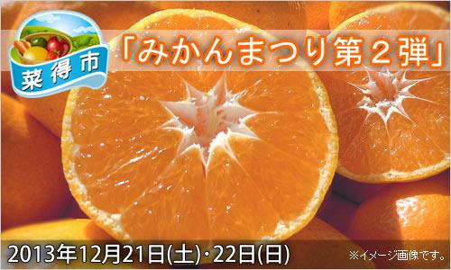 ふれ藍の里:みかんまつり 第2弾 12月21日(土)~24日(日)ページ追加