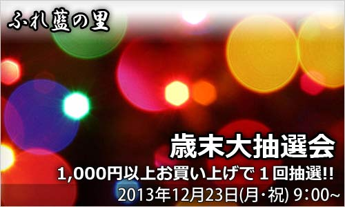ふれ藍の里:歳末大抽選会 12月23日(月・祝)ページ追加