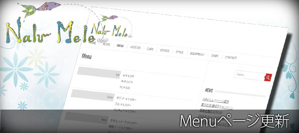 Nalu Mele:Menuページ更新