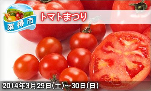 ふれ藍の里:トマトまつり 3月29日(土)~30日(日)ページ追加