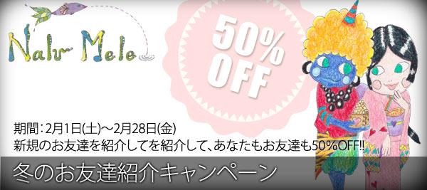 Nalu Mele:冬のお友達紹介キャンペーン