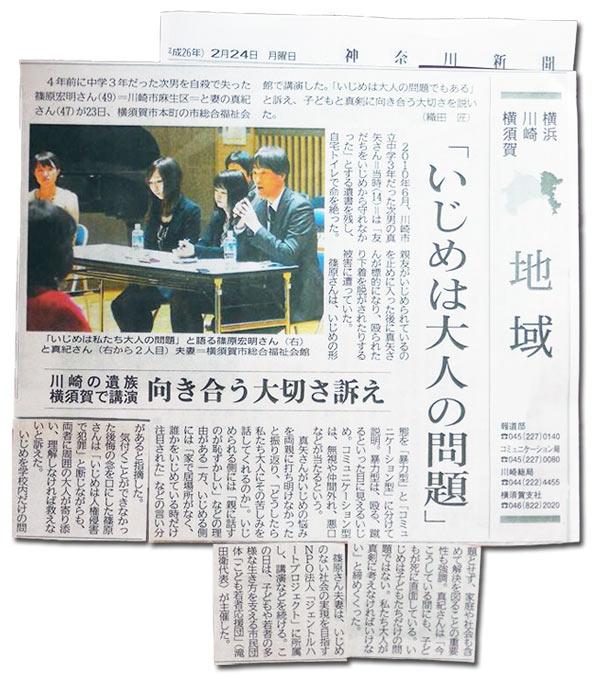 ジェントルハートプロジェクト:篠原宏明、真紀:神奈川新聞掲載
