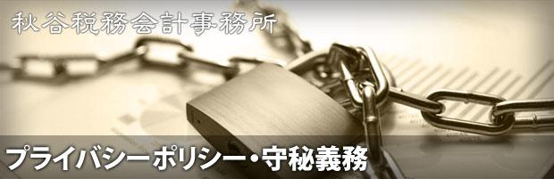 秋谷税務会計事務所:プライバシーポリシー・守秘義務ページ追加