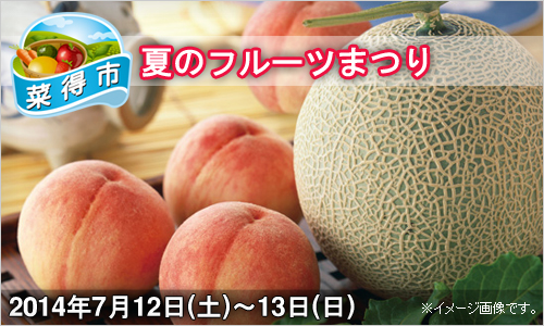 ふれ藍の里:夏のフルーツまつり 7月12日(土)~13日(日)ページ追加