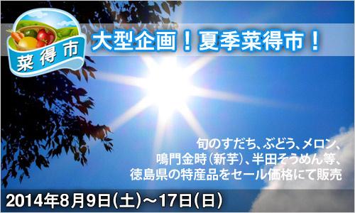 ふれ藍の里:大型企画!夏季菜得市! 8月9日(土)~17日(日)ページ追加