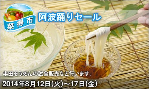 ふれ藍の里:阿波踊りセール 8月12日(火)~17日(金)ページ追加