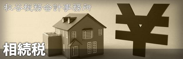 秋谷税務会計事務所:相続税ページ追加