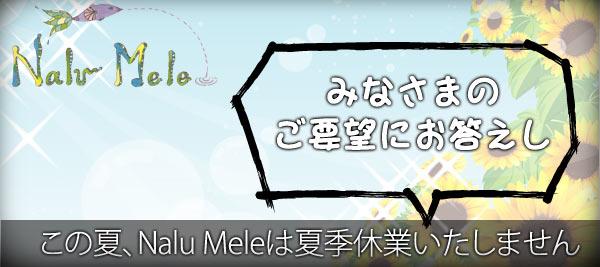 Nalu Mele:この夏、Nalu Meleは夏季休業いたしません
