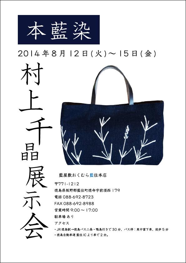 阿波藍染工房:村上千晶展示会開催