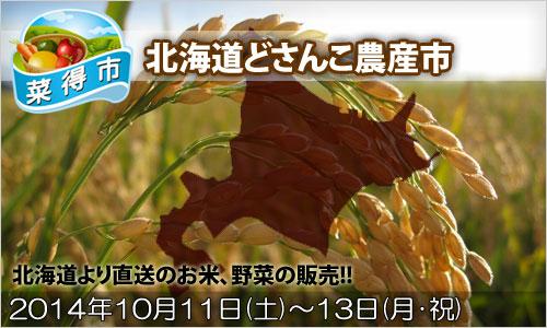 ふれ藍の里:北海道どさんこ農産市 10月11日(土)~13日(月・祝)ページ追加