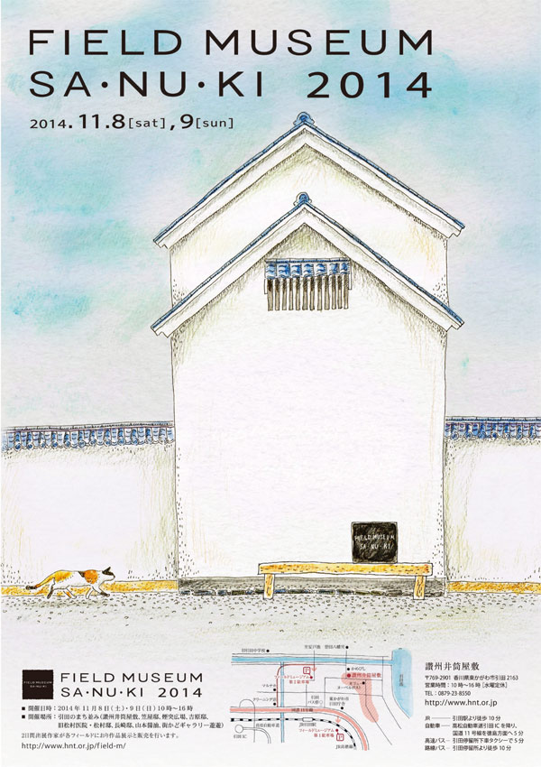 阿波藍染工房:村上千晶「FIELD MUSEUM SA・NU・KI」作品展示・販売ページ追加