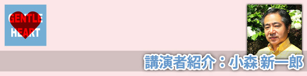 ジェントルハートプロジェクト:講演者紹介:小森新一郎ページ追加
