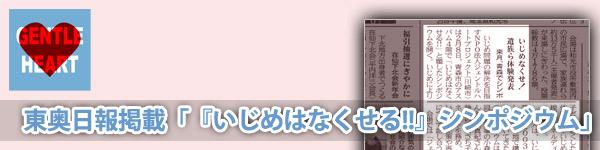 ジェントルハートプロジェクト:東奥日報掲載「『いじめはなくせる!!』シンポジウム」