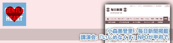 ジェントルハートプロジェクト:小森美登里:毎日新聞掲載「講演会:『いじめなくす』NPOが甲府で」