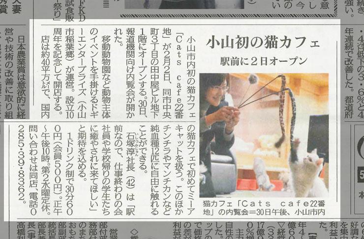 22番地:2015年1月30日付け下野新聞掲載