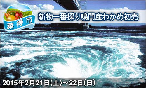 ふれ藍の里:新物一番採り鳴門産わかめ初売 2月21日(土)~22日(日)ページ追加