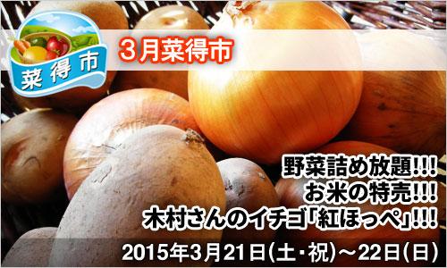 ふれ藍の里:3月菜得市 3月21日(土・祝)~22日(日)ページ追加
