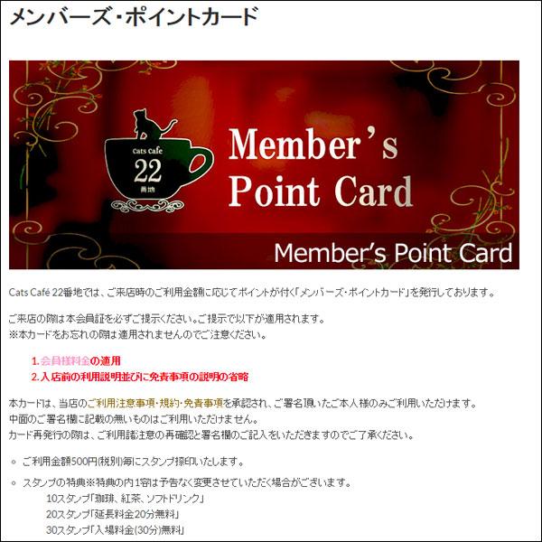 22番地:メンバーズ・ポイントカードページ追加