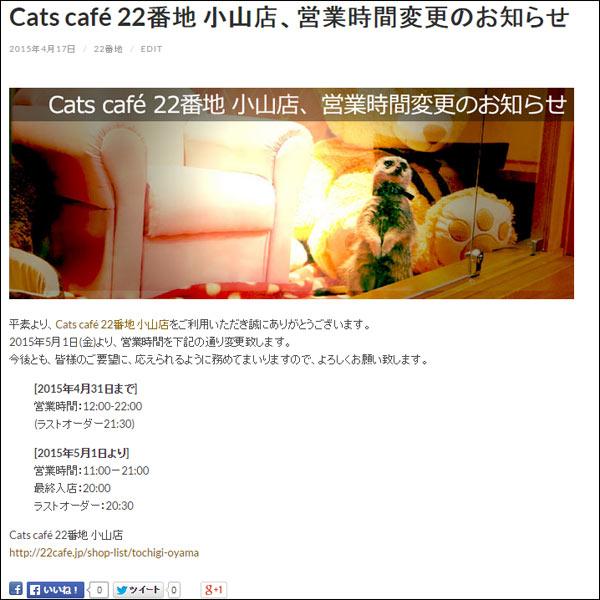 22番地:Cats cafe 22番地 小山店、営業時間変更のお知らせ