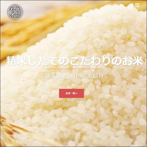 松丸米店:松丸米店ホームページ準備中ページ追加