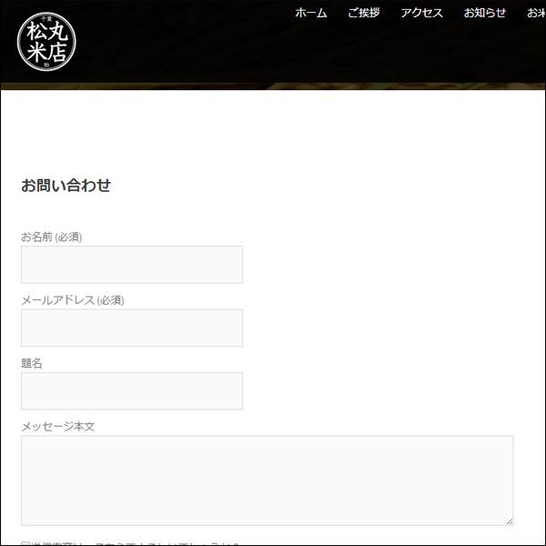 松丸米店:お問い合わせページ追加