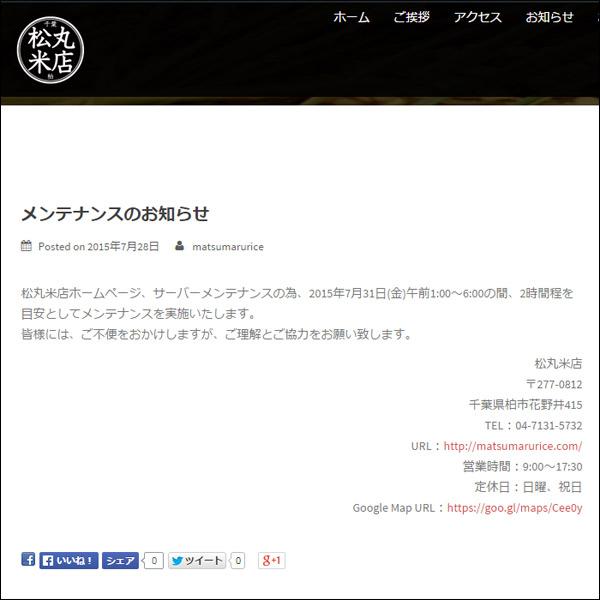 松丸米店:メンテナンスのお知らせページ追加