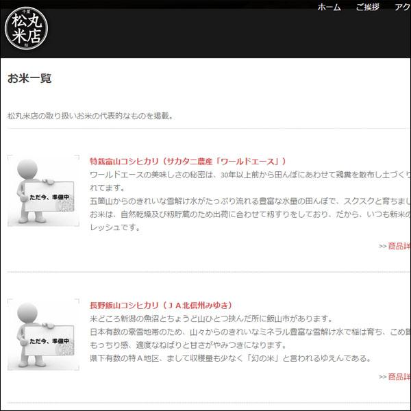 松丸米店:お米一覧ページ追加