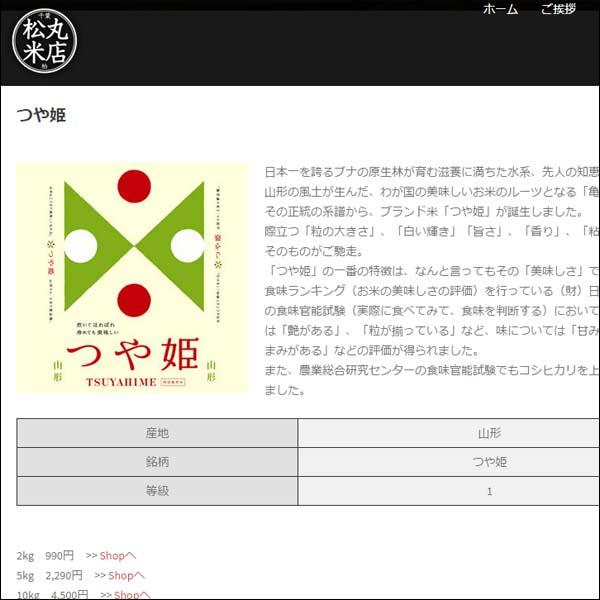 松丸米店:つや姫ページ追加