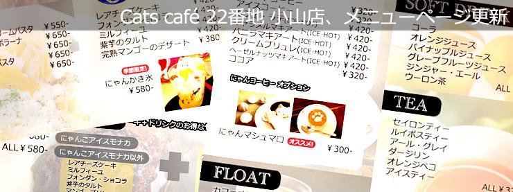 22番地:小山店メニューページ