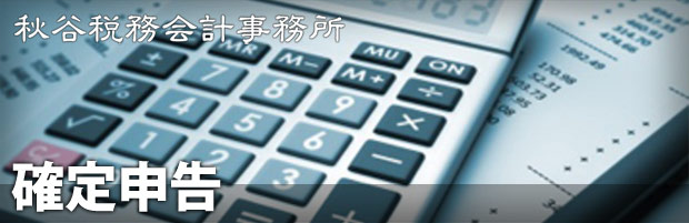 秋谷税務会計事務所:確定申告ページ追加