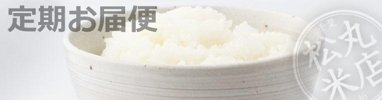 松丸米店:定期お届け便ページ追加